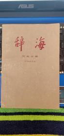 辞海  历史分册 (中国现代史)