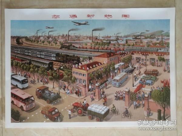 中国经典老版年画---再印版---(交通新貌图)----对开----虒人荣誉珍藏