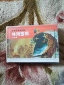 《林海雪原》连环画
