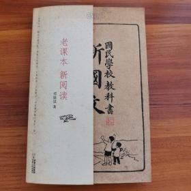 邓康延签名本《老课本 新阅读:国民学校教科书 新国文》