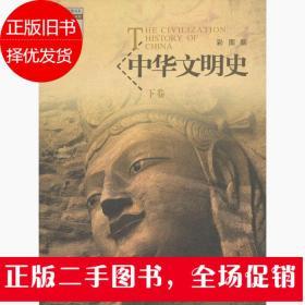 中华文明史(上下卷)(彩图版)