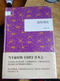 诗经译注(国民阅读经典)