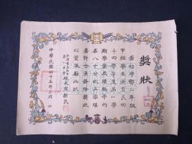 1956年 宋新民  签发 奖状
