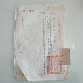 批准逮捕中统特务刘振环决定书(1955年江苏省无锡市人民检察院)