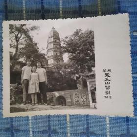 70年苏州虎丘山公园老照片(虎丘塔上有毛主席万岁大幅标语)