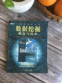 正版现货 数据挖掘:概念与技术