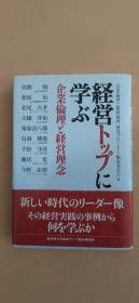 日文原版进口:从高层管理人员那里学到的企业伦理与管理哲学(日语) 経営トップに学ぶ企业伦理と経営理念 (日语) 单行本-精装