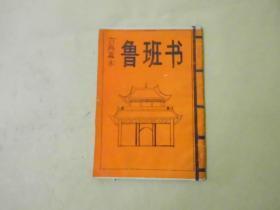 鲁班书  古典真本