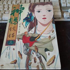 漫画:神雕侠侣(三):武林大会 (连环画 > 绘画版)