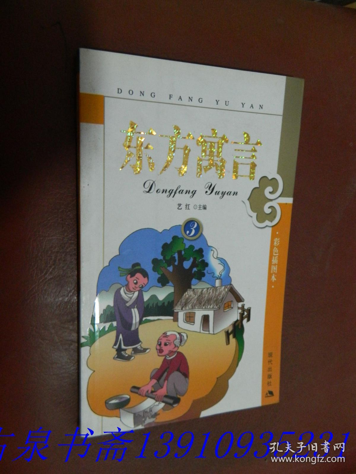 东方寓言(3)(彩色插图版)