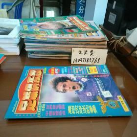 足球俱乐部1996年第5期(有中插:丰塞卡、姜峰。包正版现货无写划)