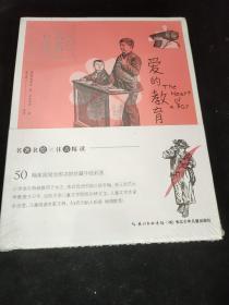 小学生文库·必读名著经典彩图版:爱的教育
