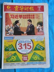 京华时报 2013年3月15日 两会圆满完成领导层交接