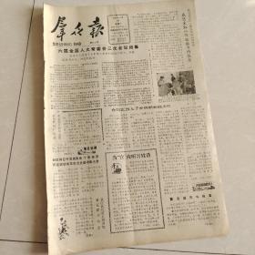 生日报 群众报 1983年12月10日 (8开四版) 六届全国人大常委会三次会议闭幕;我区采取八项措施节约能源
