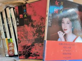日本之美 现代日本写真全集 8开全12卷 摄影介前辈大师 土门拳 东松照明 入江泰吉等 成都现书