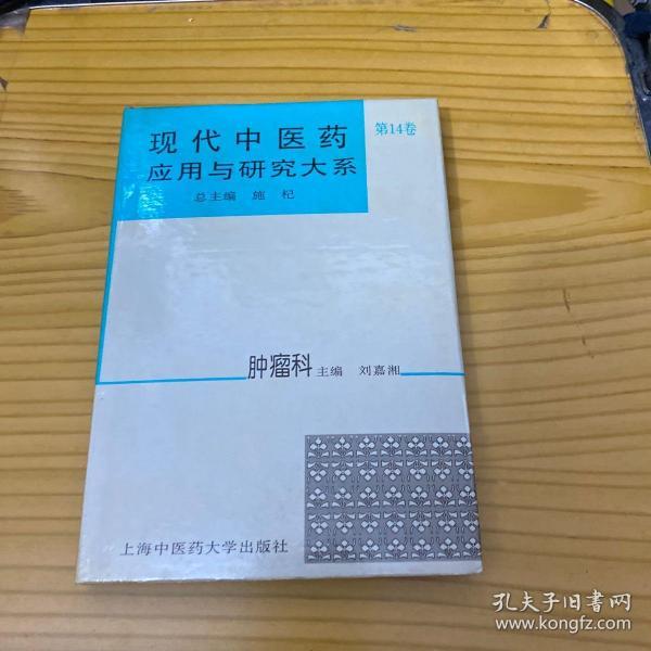 现代中医药应用与研究大系.第十四卷.肿瘤科