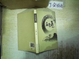 后觉集(签名本) /王晋鹏著 不详