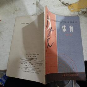 云南省初级中学试用课本体育第6册