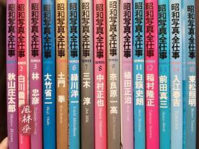 昭和写真全仕事 16开全15卷 日本近现代摄影大师十五人 亚洲摄影代表作两千图!