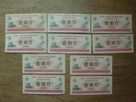 65年全国通用粮票(壹市斤)---10枚合售