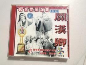 优秀传统戏曲 粤剧  关汉卿 电影宝库 VCD 2.0美丽小影碟 著名粤剧表演艺术大师 马师曾 红线女(老碟片 2碟。只发快递,发货前都会试听。确保正常播放才发货。请放心下单。详见书影)带回家放在2018.2.18日纸箱内