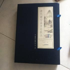 清代南宁县方志校注