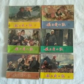 敌后武工队(连环画)全六册.李天心绘