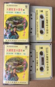 粤剧电影原声带《火网梵宫十四年》上下两盘 任剑辉 芳艳芬 天声唱片原版磁带