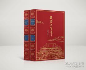 红色光边·阎崇年签名钤印 小羊皮精装《故宫六百年(上下册)》限量定制版,唯一编号,本册编号121。