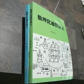 数理化通俗演义(上下册)