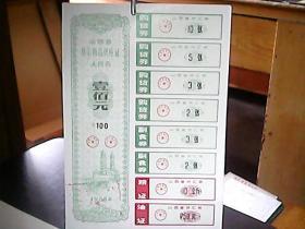 1988年山西省侨汇商品供应证(100元)