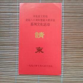 开化县文化馆建馆八十周年暨新大楼开馆系列文化活动(请柬)
