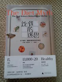 饮食的迷思:关于营养、健康和遗传的科学真相