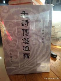 毛诗传笺通释(全3册)十三经清人注疏