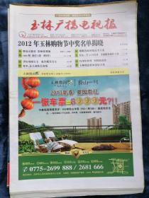 玉林广播电视报(周刊)  2013年1月11日  总第1000期(36版)