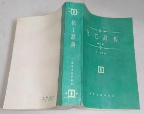 正版 化工辞典(第二版)87年印