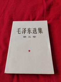 毛泽东选集 第五卷(大32开)以图片为准