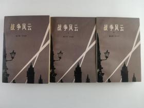 战争风云(1-3)