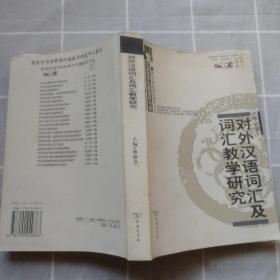对外汉语词汇及词汇教学研究(一版一印)
