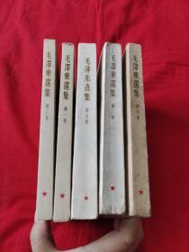 毛泽东选集 [1---5册全]小开本 竖版 第五卷77年】配本,以图片为准