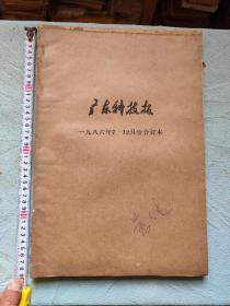 1986年广东科技报7-12月合订本