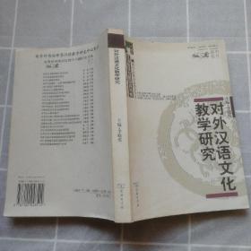 对外汉语文化教学研究 一版一印