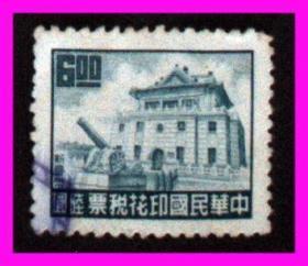 台湾票据、单据、印花、税票、早期印花税票一枚,旧票,莒光楼6元
