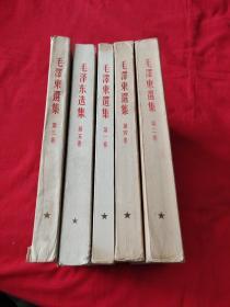 毛泽东选集全5册大32开本,配本,竖版出版时间看图品自订,看好下单以免纠纷,以图片为准