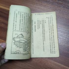 地理课本(工农速成初等学校、工农业余初等学校暂用)