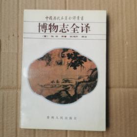 博物志全译