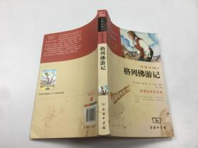 格列佛游记(新课标必读名著)
