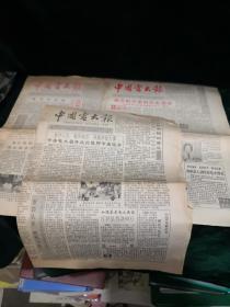 中国电大报3期合售