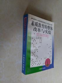馆藏:全国中小学素质教育理论与实践丛书---素质教育的实施