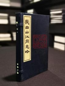 长白山江冈志略(12开线装 全一函一册 JG)